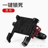 自行車手機架電動電瓶摩托車手機支架導航支架騎行裝備配件 JA8252『科炫3C』