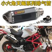 排氣管摩托車改裝地平線小忍者直排煙筒跑車音川崎小六角天蝎排氣管通用 BASIC HOME LX