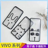 壓克力透明殼 VIVO V9 V7 plus 手機殼 兔子 貓咪 熊貓 V7+ 保護殼保護套 全包邊透色殼