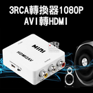 【妃凡】3RCA轉換器1080P HDM...