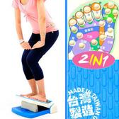 拉筋板│台灣製造 腳底按摩易筋板.足部按摩.多角度足筋板.多功能平衡板.運動器材推薦伸展美姿