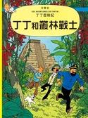 (二手書)丁丁歷險記(22):丁丁和叢林戰士