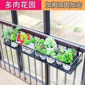 花架陽台鐵藝多肉掛式花盆架綠蘿窗台欄桿懸掛創意歐式簡約現代小QM   良品鋪子