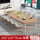 會議桌長桌辦公桌簡約現代長條桌員工培訓簡易工作臺洽談桌椅YJT 【快速出貨】