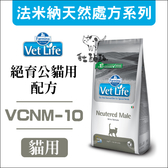 Vet Life法米納VCNM-10〔處方貓糧,絕育公貓多重保健配方,2kg〕 產地:義大利