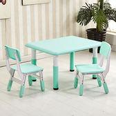 兒童書桌椅 幼稚園桌子塑膠升降早教兒童桌椅套裝寶寶餐桌玩具桌遊戲桌椅組合 4色