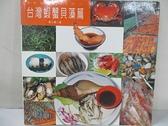 【書寶二手書T1/餐飲_EGY】漁鮮達人料理食材2─台灣蝦蟹貝藻篇_黃之暘