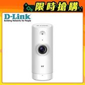 【D-Link 友訊】DCS-8000LH HD無線網路攝影機 【加碼送環保不銹鋼吸管】