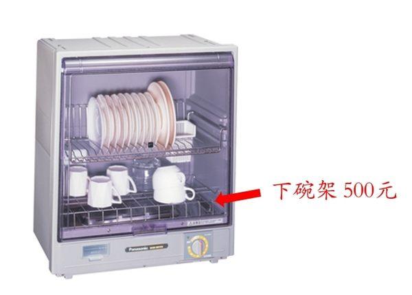 原廠公司貨 Panasonic 國際牌 KA-50S/KA-50SA/KA-50SB 烘碗機專用下碗架/白鐵下碗架