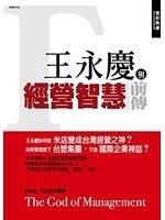 二手書博民逛書店 《王永慶與經營智慧前傳》 R2Y ISBN:9862250356│江衍宜
