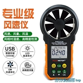 測風儀 華誼風速儀風速測量儀風速傳感器測風儀高精度風速計風量測試儀 快速出貨