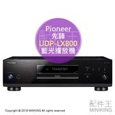 日本代購 空運 Pioneer 先鋒 UDP-LX800 藍光播放機 Ultra HD Blu-ray 3D USB