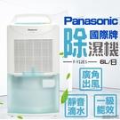 【宅配免運】Panasonic 國際牌6公升環保除濕機 F-Y12ES