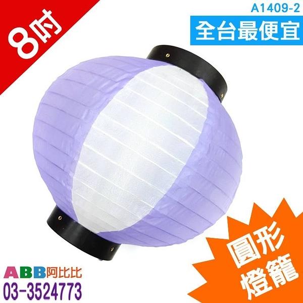 A1409-2_8吋黑蓋圓形燈籠_紫白#燈籠#冬瓜#長#圓#日式#寫字#有字#營業用#訂製#客製