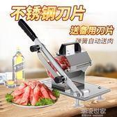 自動送肉羊肉切片機家用手動切肉機商用切肥牛羊肉卷切凍肉機igo『潮流世家』