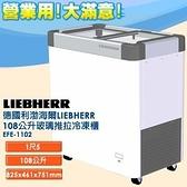德國利勃  LIEBHERR 108公升 玻璃推拉冷凍櫃 EFE-1102 ★12期0利率★