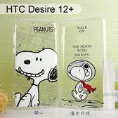 SNOOPY空壓氣墊軟殼 HTC Desire 12+ / Desire 12 Plus (6吋) 史努比【正版授權】