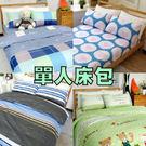 床包 單人床包(含枕套)【童趣幻想】4種...
