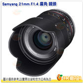 Samyang 21mm F1.4 廣角 鏡頭 APSC 公司貨 F1.4光圈 非球面鏡片 光滑焦點環 Sony E MFT Fuji-X Canon M