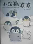 【書寶二手書T3/繪本_ONI】小企鵝波波-Bobo the Baby Penguin-_Lynol
