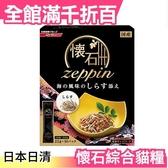 【海之味小魚干】日本日清 懷石綜合貓糧 單口味 220g 貓咪 餅乾 貓食【小福部屋】