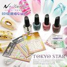 TOKYO STAR DIY彩繪指甲油組合速乾裸色指甲油 神秘黑 南瓜色磚紅色顯手白 速乾