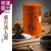 北埔農會 東方美人茶-單罐 (2兩-罐)2罐一組【免運直出】