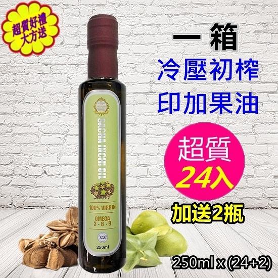 (買24送2優惠組)皇冠冷壓初榨印加果油(共26瓶限宅配)