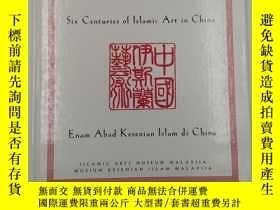 二手書博民逛書店six罕見centuries of lslamic artY19139 出版2001