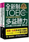 全新制怪物講師教學團隊的TOEIC多益聽力1,200題全真模擬試題 解析【美國