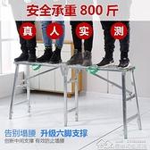 馬凳折疊升降加厚室內裝修施工伸縮馬鐙腳手架梯子馬橙 YYJ【全館免運】
