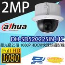 高雄/台南/屏東監視器 DH-SD52C225IN-HC 星光級25倍 1080P HDCVI快速球攝影機 大華