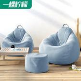 沙發椅懶人沙發豆袋榻榻米 現代簡約椅子單人創意飄窗可拆洗臥室小沙發 LH3106  【3C環球數位館】