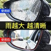 車鏡防雨貼 汽車后視鏡防雨膜倒車鏡防霧反光鏡玻璃防水貼膜通用全屏側窗用品 果果生活館