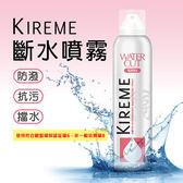 【Kireme綺麗美】織物斷水防護噴霧280ml(雨天必備防水神器)
