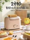 麵包機 小熊烤面包機家用片多功能三明治機早餐機小型多士爐全自動土吐司 MKS韓菲兒