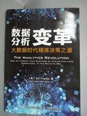 【書寶二手書T7/財經企管_QIZ】數據分析變革:大數據時代精准決策之道_比爾·弗蘭克斯_簡體書