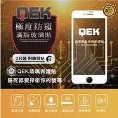 QEK 2.5D防偷窺滿版玻璃保護貼(兩入) 保護膜 iphone 保護貼 玻璃膜 玻璃貼 9h玻璃貼 防窺膜 防窺貼
