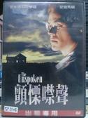 挖寶二手片-Y108-134-正版DVD-電影【顫慄噤聲】-安妮馬莉菈夢提 安迪馬頓(直購價)