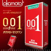 保險套送潤滑液 避孕套 衛生套 安全套 okamoto岡本OK 001至尊勁薄保險套 4片裝