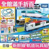 【軌道設置連接車站】日版 Takara Tomy Plarail 新幹線軌道玩具組 聖誕節新年 交換禮物【小福部屋】