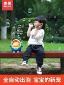 泡泡機  同款企鵝泡泡機兒童全自動電動吐吹泡泡槍棒浴室寶寶洗澡玩具