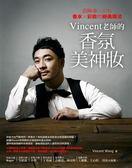 (二手書)Vincent 老師的香氛美神妝:回眸率100%,香水╳彩妝的絕美魔法