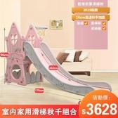 兒童溜滑梯 滑滑梯秋千組合兒童室內家用兒童游樂場小型小孩多功能玩具【父親節秒殺】