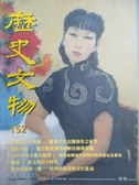 【書寶二手書T8/雜誌期刊_YCS】歷史文物_152期