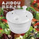 【味道】日本AJIDOU蔬菜脫水機...