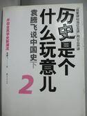 【書寶二手書T1/歷史_YJX】歷史是個什麼玩意兒2︰袁騰飛說中國史‧下_附光碟.簡體書