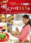 (二手書)懶人料理365變(暢銷紀念版):燉飯+煲湯+熱炒+滷味+焗烤+輕食+點心,一次..