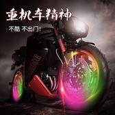 鬼火摩托車氣嘴燈踏板車輪胎改裝七彩燈爆閃風火輪電動車氣門燈小明同學