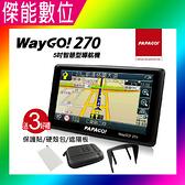 【現貨】PAPAGO WayGO 270【贈遮光罩+硬殼包+螢幕保護貼】5吋衛星導航 GPS 區間測速 手持導航